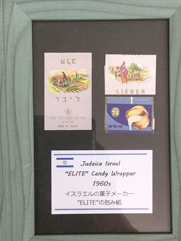 Mitte 飴紙展_13.JPG